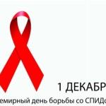 Диагноз установлен. 1 декабря – Всемирный день борьбы со Спидом