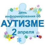 Им нужно понимание. 2 апреля – Всемирный день информирования о проблеме аутизма