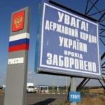 Россия не пропускает украинцев через границу