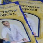 В больницах Черновцов организуют Мастерской здоровья