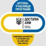Дополнен перечень аптек Черновицкой области, участвующих в программе Доступные лекарства