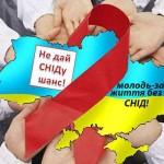 Неутешительная инфографика о СПИДЕ в Украине