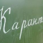 Продлили карантин в 8 учебных заведениях Хотинщины