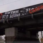 В центре Москвы вывесили антипутинский баннер