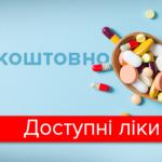 В Черновцах начала действовать государственная программа Доступные лекарства