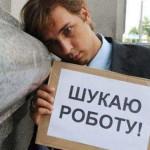 Безработица вдвое увеличивает риск смерти